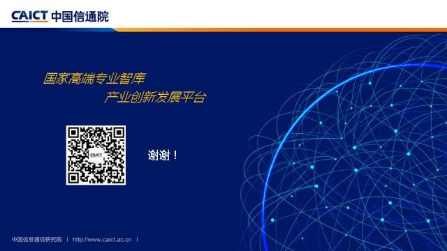 《中国宽带发展白皮书2018》解读