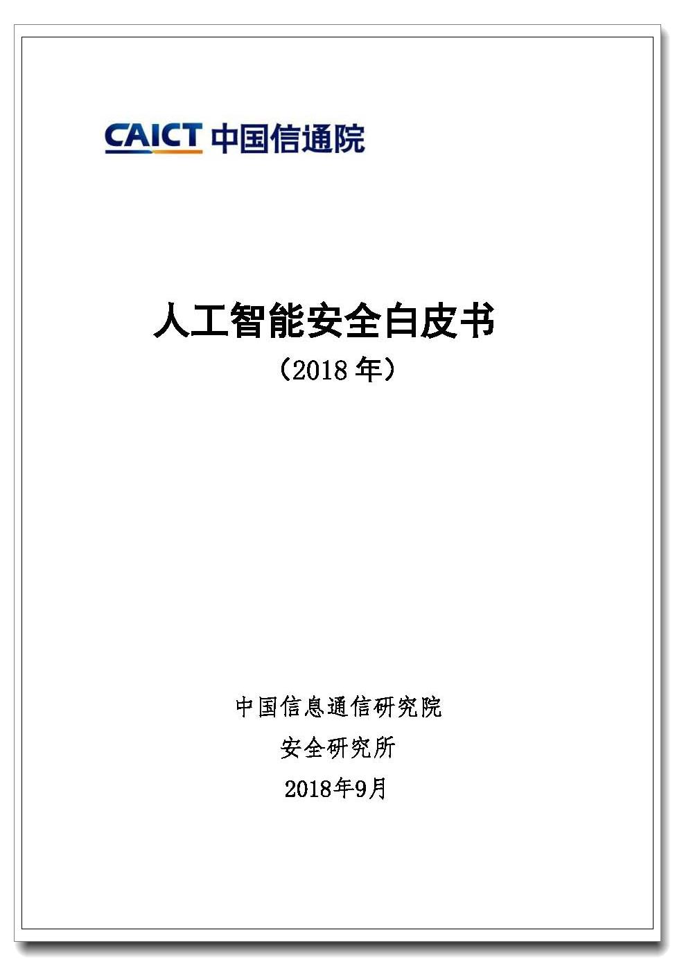 页面提取自- 人工智能安全白皮书0918.jpg