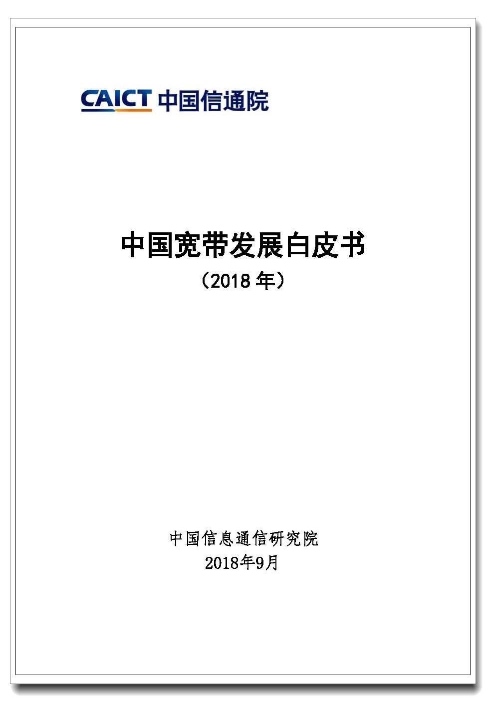封面- 中国宽带发展白皮书2018.jpg