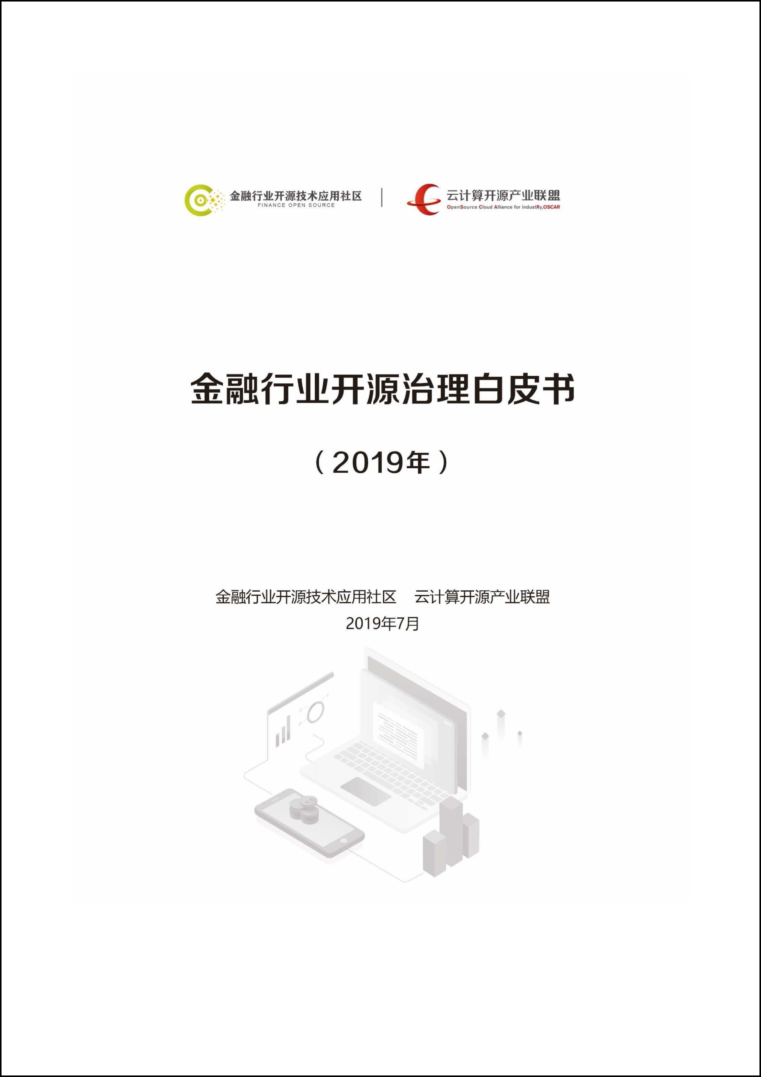 企业科技创新的意义_中国信通院-研究成果-权威发布-白皮书